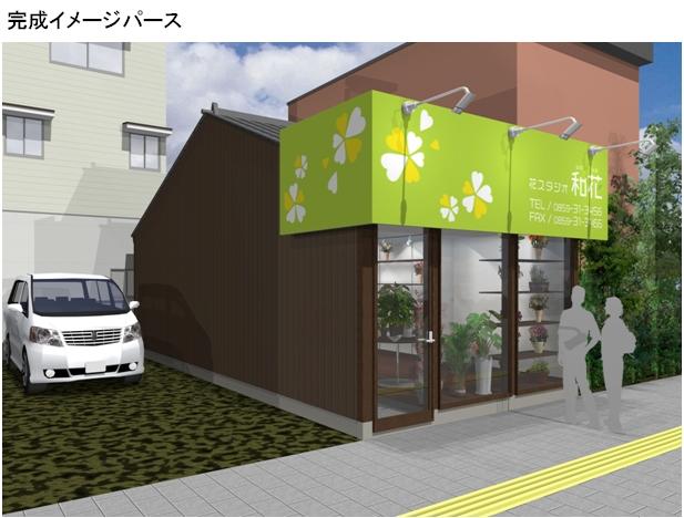 花スタジオ